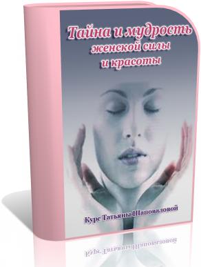 тайна и мудрость женской силы и красоты