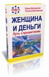 """Книга Бориса и татьяны Шаповаловых """"Женщина и деньги"""""""