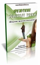 Мужские болевые точки (Секреты мужской психологии)