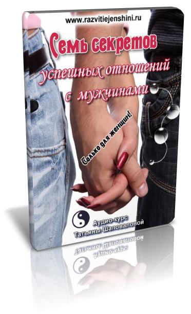 Секреты женской и мужской сексуальности